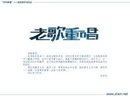 """""""字作多情""""---刘兵克字体日记(第四十二期)"""