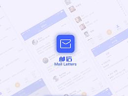 邮信app