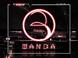 logo - 万达30th anniversary