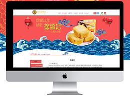 徐福记企业站