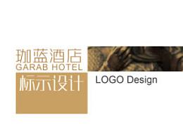 设计logo/珈蓝酒店/