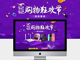 淘宝 京东 数码双十二活动页面 承接页