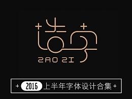 造字|2016字体设计合集
