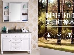 家具橱柜详情页
