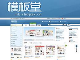 模版堂网站设计