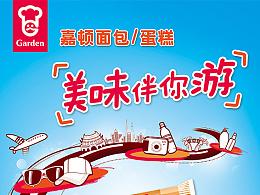 2012香港嘉顿面包蛋糕海报创作