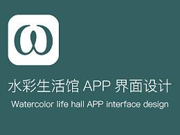 水彩生活馆APP界面设计