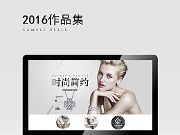 2016简约banner首页海报设计
