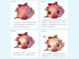 【教程 by 雪娃娃】猪猪的一些流程图