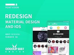 高高手REDESIGN-Android-Material Design and ios重设计