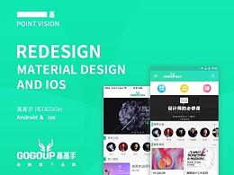 高高手REDESIGN-Android-Material Design and ios重设计