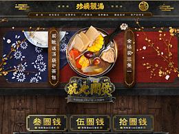 珍姨靓汤-广东传统汤料首页设计