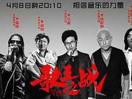 湖南卫视 《我是歌手》 书法字体设计