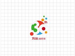 万达集团30周年庆logo