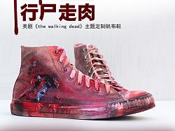美剧《行尸走肉》纯手绘主题定制帆布鞋