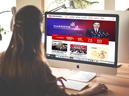 政府logo+网站首页设计