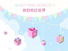 """""""我的粉红世界""""主题icon设计"""