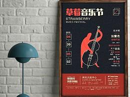 草莓音乐节海报