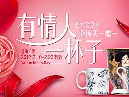 2017情人节Banner和H5设计