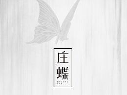 《庄蝶》品牌视觉体验