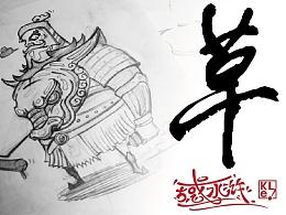 古惑水浒-草稿篇
