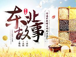 产地巡演-东北三省专场