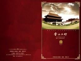 画册宣传设计