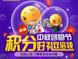 中秋 游戏banner字体 临摹