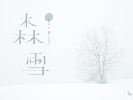 字体练习-森雪