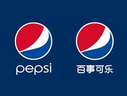 PEPSI NEW LOGO 中文字体设计