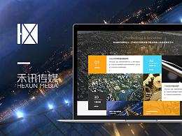禾讯传媒-响应式企业官网