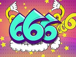 淘宝666 微博营销视频