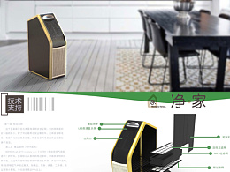 系统设计-空气净化器