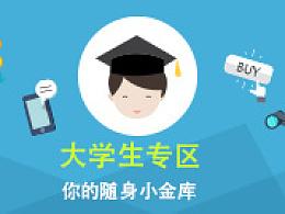 微信金融平台banner