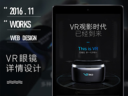 VR眼镜详情页 手机端