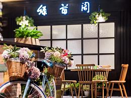 餐饮空间设计·绿茵阁广州天娱店