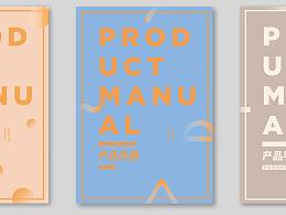 婴童用品-产品手册设计