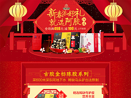 新年阿胶传统滋补品电商活动专题页面