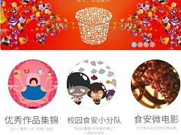 康师傅食品安全宣传网站投标网页效果图设计