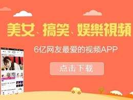 APP推广banner