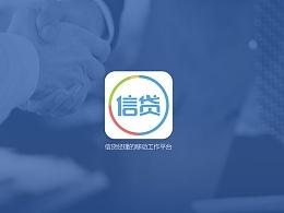 信贷圈App展示