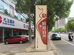 母婴妇产医院路口指示牌设计