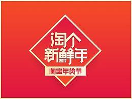 2017淘宝年货节