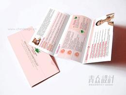【青众设计】—香港爱倍特生物科技有限公司