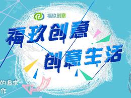 网页banner设计