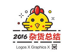 2016杂货总结(logo X graphic)