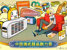 芒可mangooX中国港式甜品新力量插画+网页