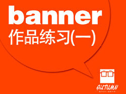 《banner作品练习》