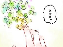 《与妖记》part10治愈妖