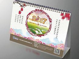 2017旅游台历